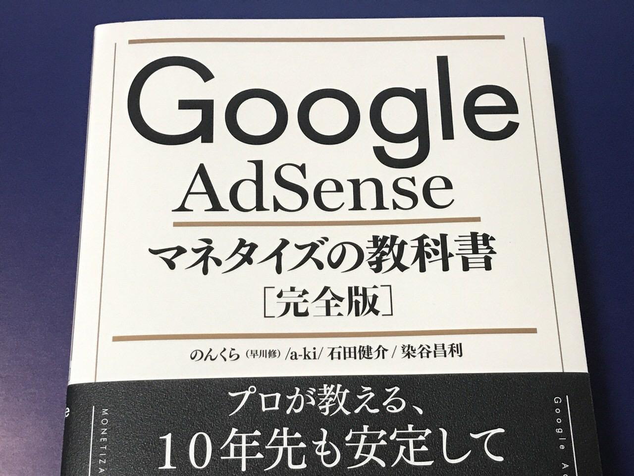【書評】「Google AdSense マネタイズの教科書」(のんくら/a-ki/石田健介/染谷昌利)