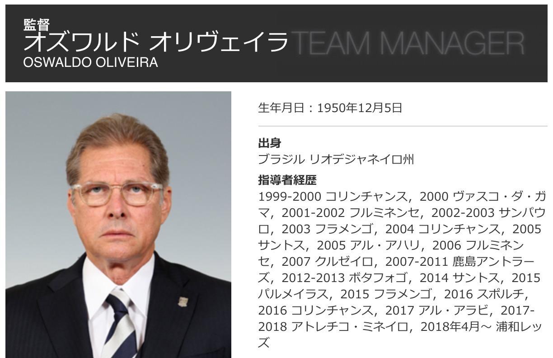 浦和レッズ、オズワルド・オリヴェイラ監督と2019シーズンへ向け契約更新を発表