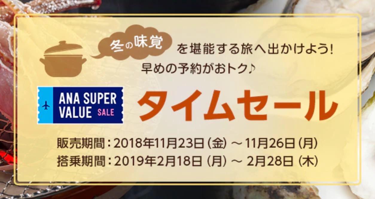【ANA】国内線が対象の「ANA SUPER VALUE SALE」タイムセールを開催中(11/26まで)