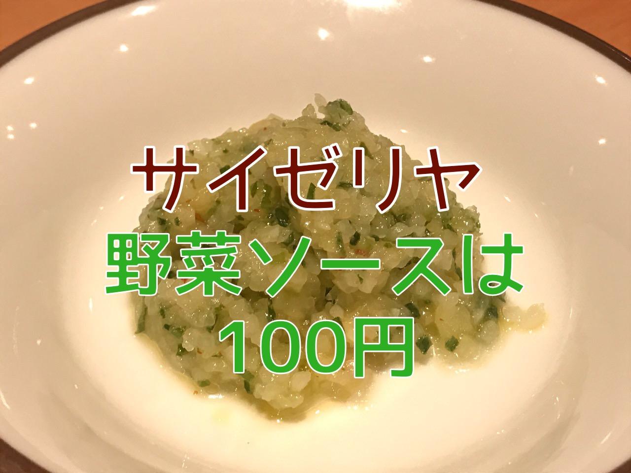 【サイゼリヤ】「野菜ソース」は必ず追加オーダーするべし