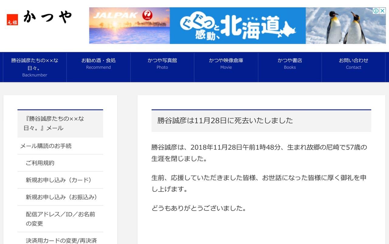 コラムニスト・勝谷誠彦、死去