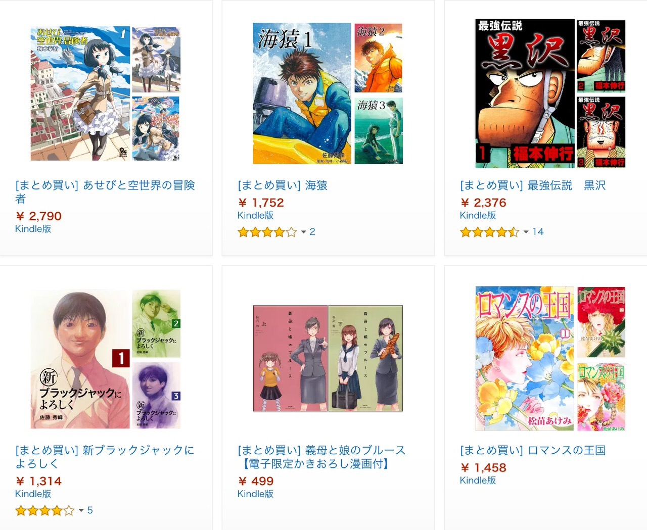 【Kindleセール】3,000冊以上が対象!50%OFF以上「マンガ ウィンターセール」(12/11まで)
