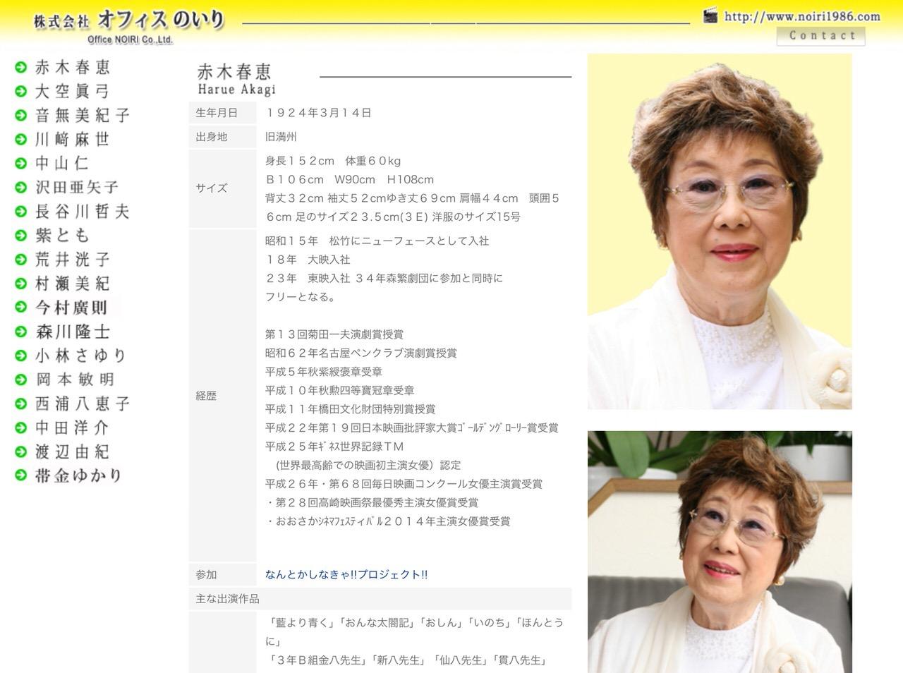 女優・赤木春恵、死去 〜94歳、心不全で