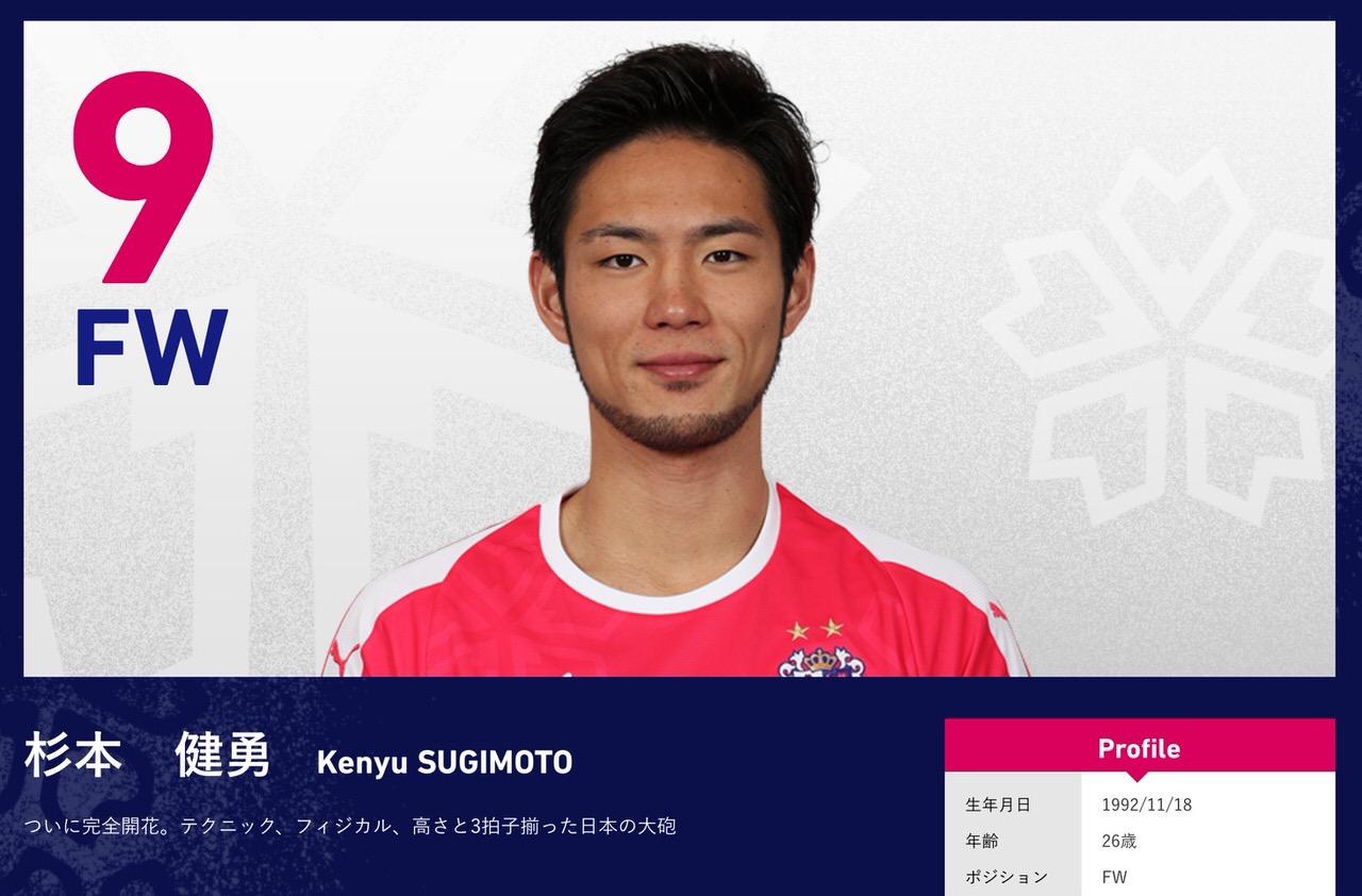 浦和レッズ、セレッソ大阪・杉本健勇に正式オファーか?