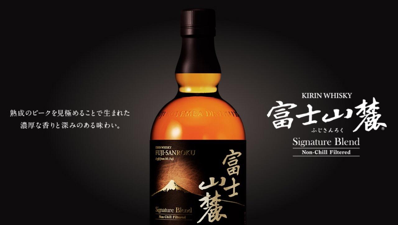 キリンウイスキー「富士山麓 樽熟原酒50度」人気すぎて販売終了