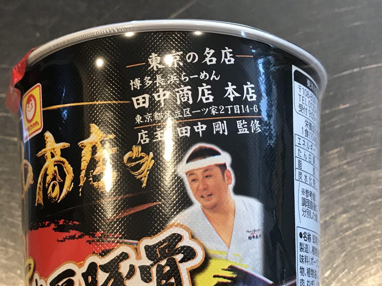 懐かしさに思わず買った「田中商店 旨辛濃厚豚骨」
