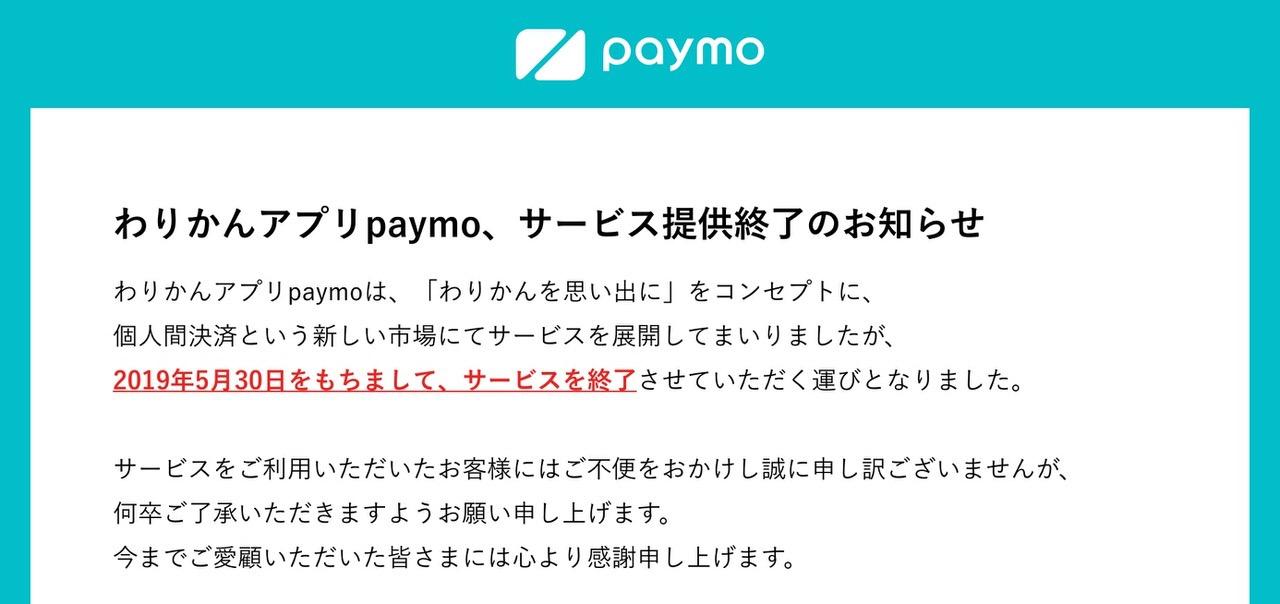 個人間送金アプリ「paymo」2019年5月30日でサービス終了を発表