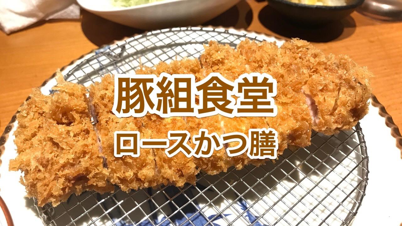 【いい肉の日】「豚組食堂」でロースカツ膳を食べてきた【11/29】
