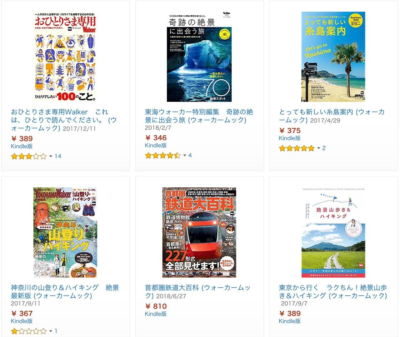 【Kindleセール】最大70%OFF「冬だから!温泉&おでかけフェア」(12/13まで)