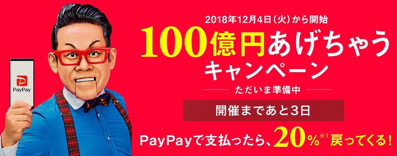 【PayPay】やはり登録するクレジットカードはKyashが良いのではないか?なぜなら‥‥