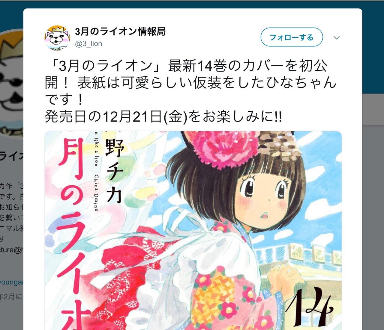 「3月のライオン」最新14巻の仮装をしたひなちゃんの可愛らしい表紙が公開される