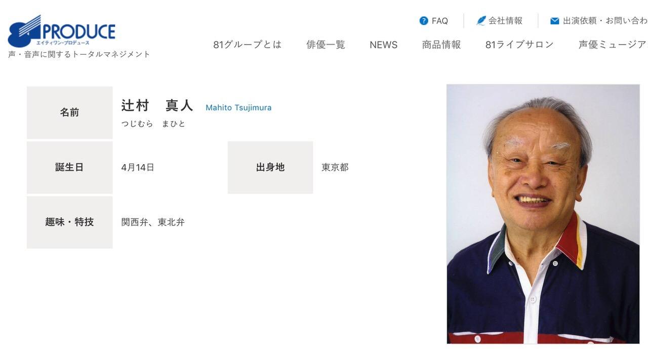 声優・辻村真人、死去 〜「忍たま乱太郎」学園長役、ヨーダ役など