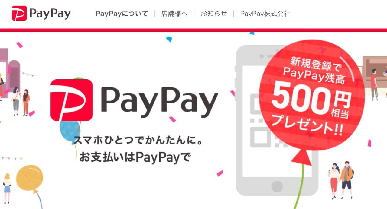 【PayPay】オンライン決済に対応「Yahoo!ショッピング」「ヤフオク!」「LOHACO」で導入へ