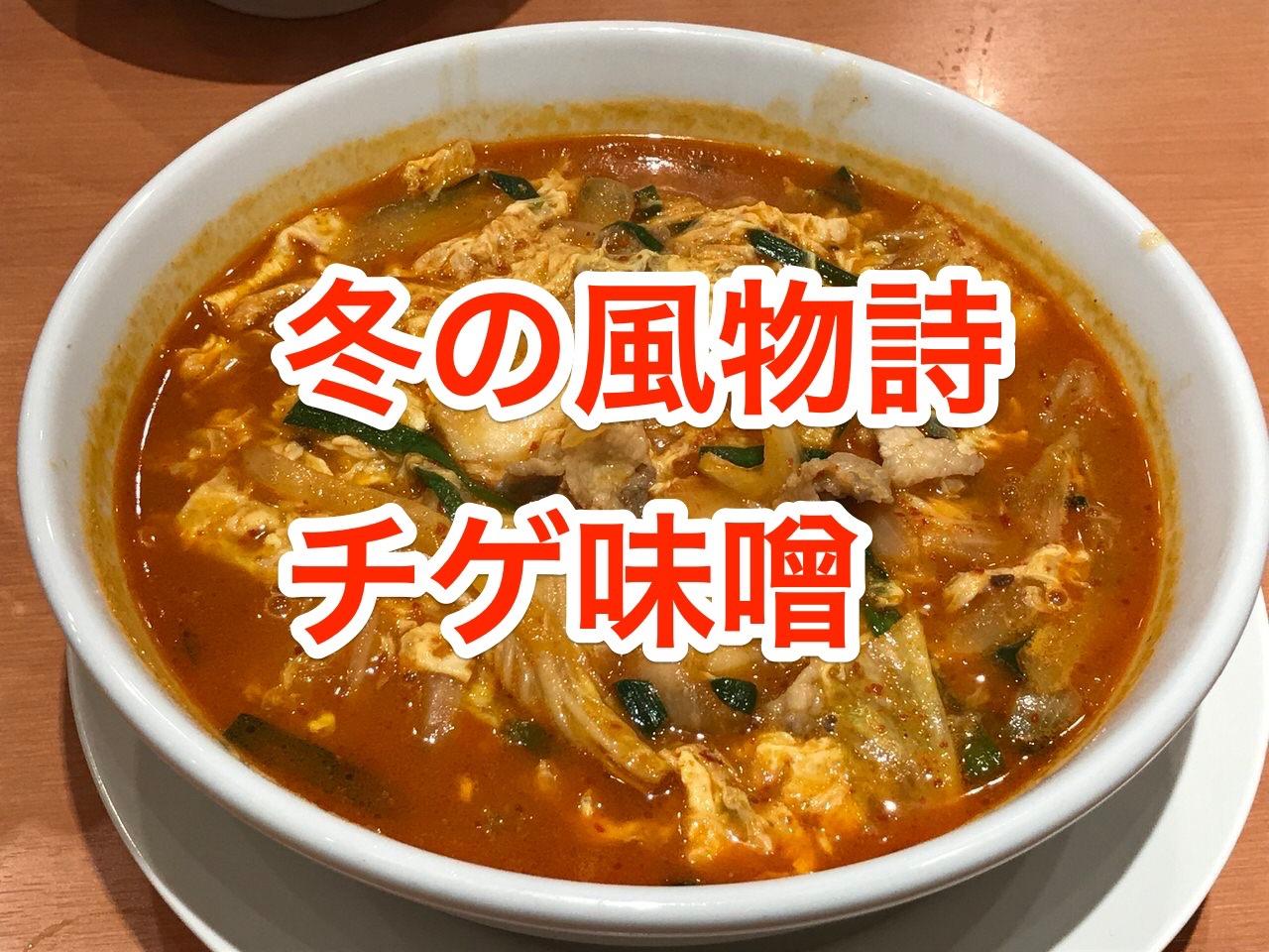 【日高屋】冬の名物「チゲ味噌ラーメン」が始まった!食べた!