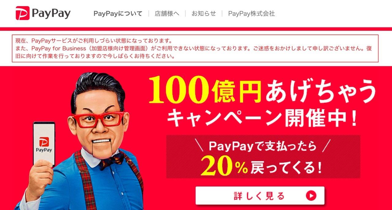 【PayPay】やはりペイペイ残高が足りないと全額クレジットカードになってしまう仕様はなんとかなるといいな‥‥