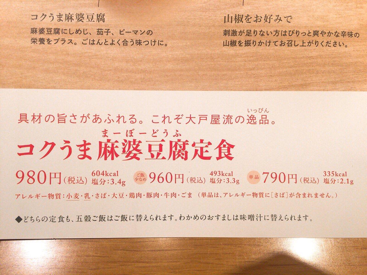 コクうま麻婆豆腐定食