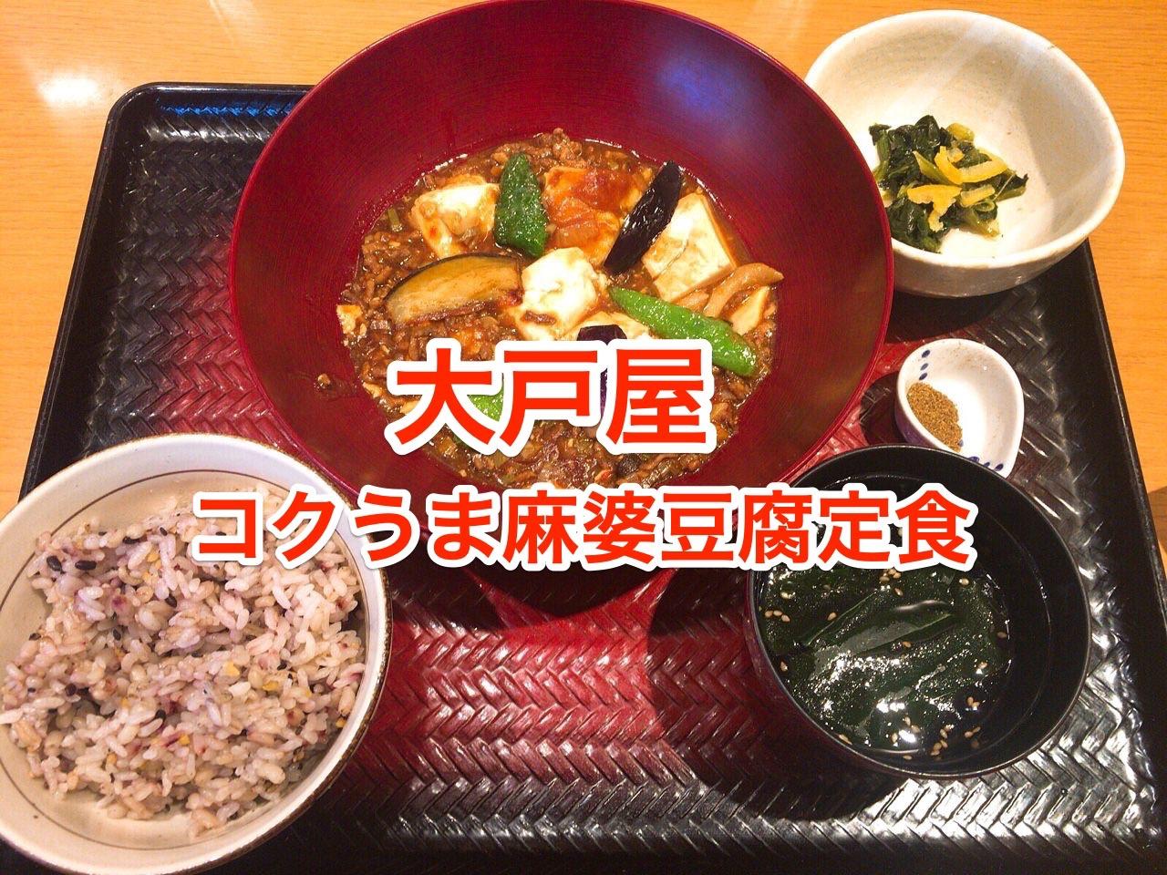 【大戸屋】「コクうま麻婆豆腐定食」後を引く麻の美味さ(980円)