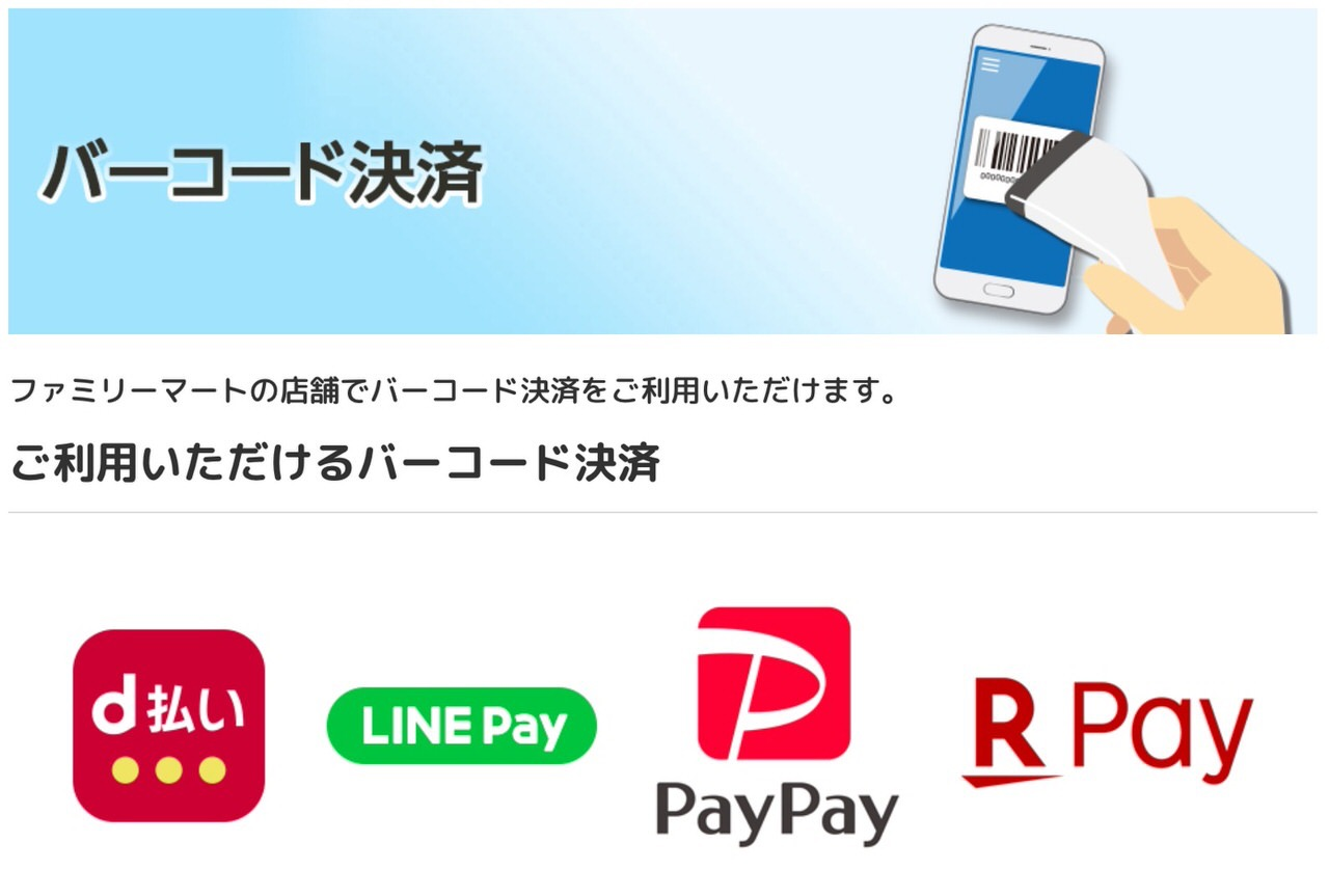 【LINE Pay】ファミリーマートでスマホ決済が利用可能に
