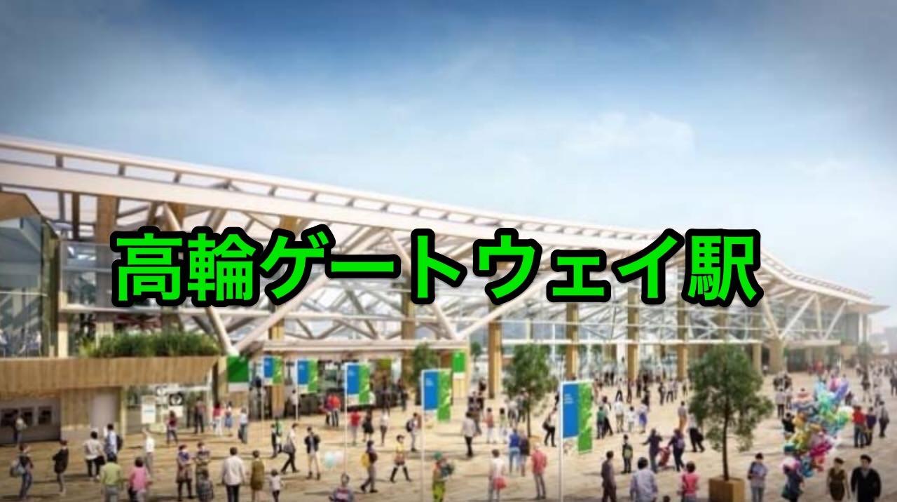 山手線新駅「高輪ゲートウェイ駅」その理由とは?