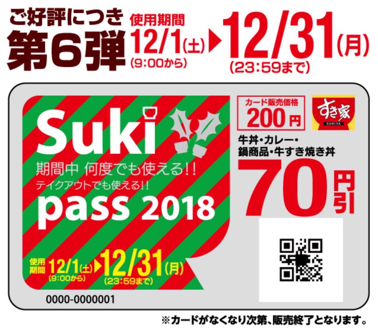 【すき家】牛丼・カレーが70円引きになるお得な200円のカード「Suki pass」発売中(12/31まで)
