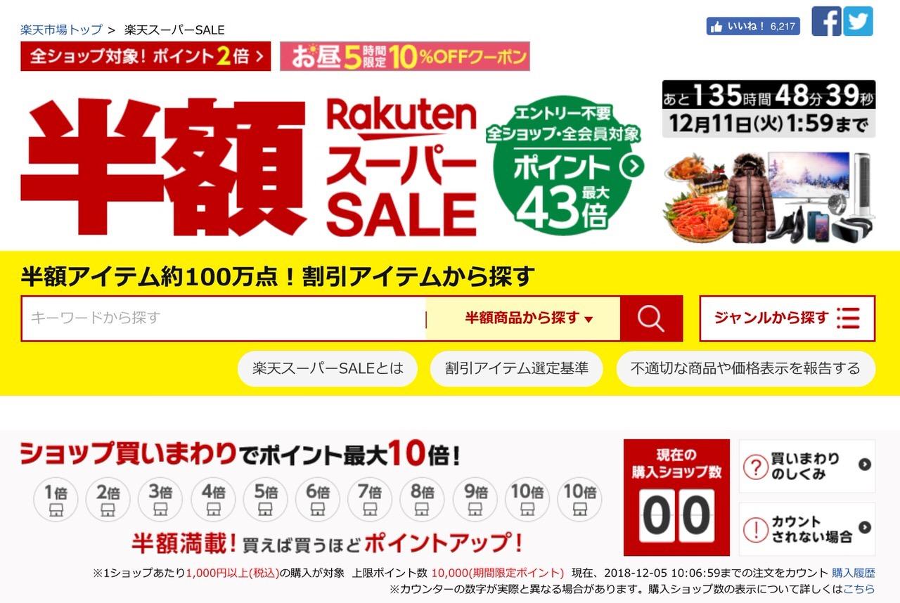 【楽天市場】「楽天スーパーSALE」開催中!貯まる楽天ポイントはファミマやローソンで使用可能(12/11まで)