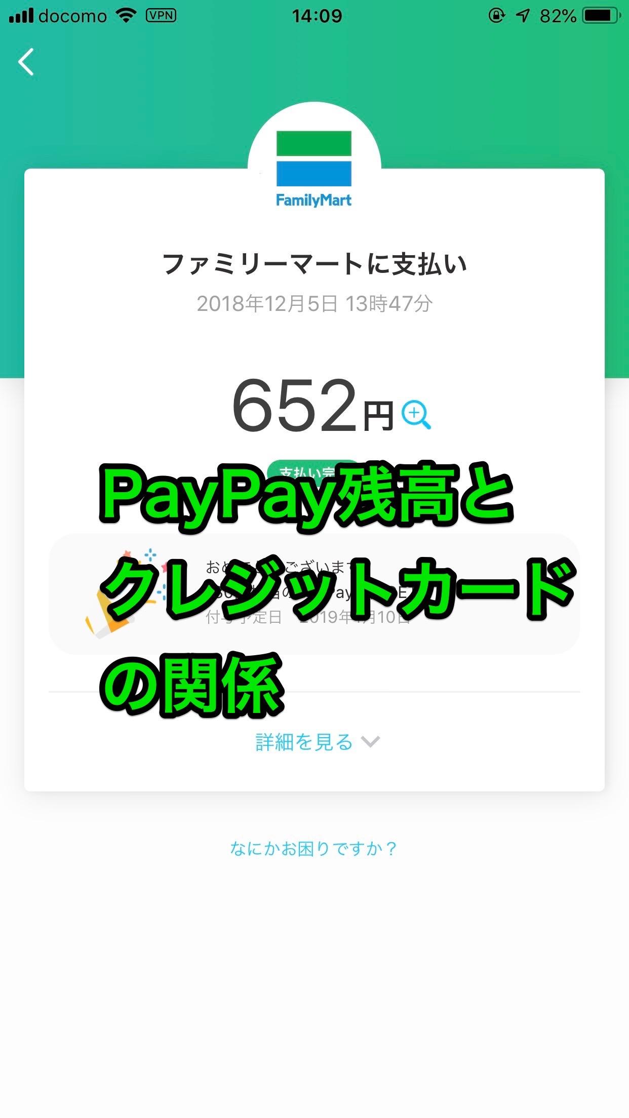 【PayPay】ペイペイ残高とクレジットカードの関係