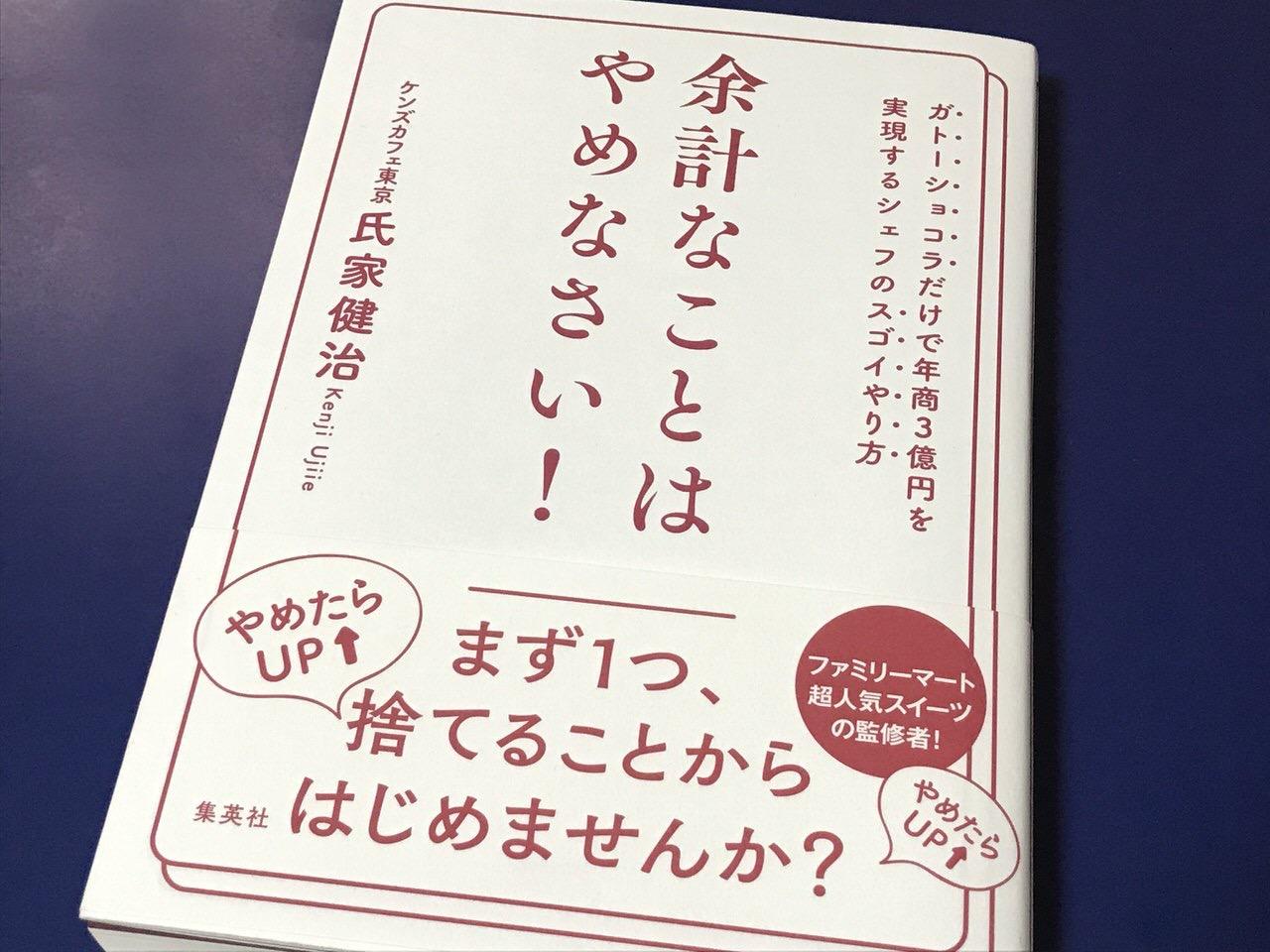 【書評】氏家健治「余計なことはやめなさい!ガトーショコラだけで年商3億円を実現するシェフのスゴイやり方」