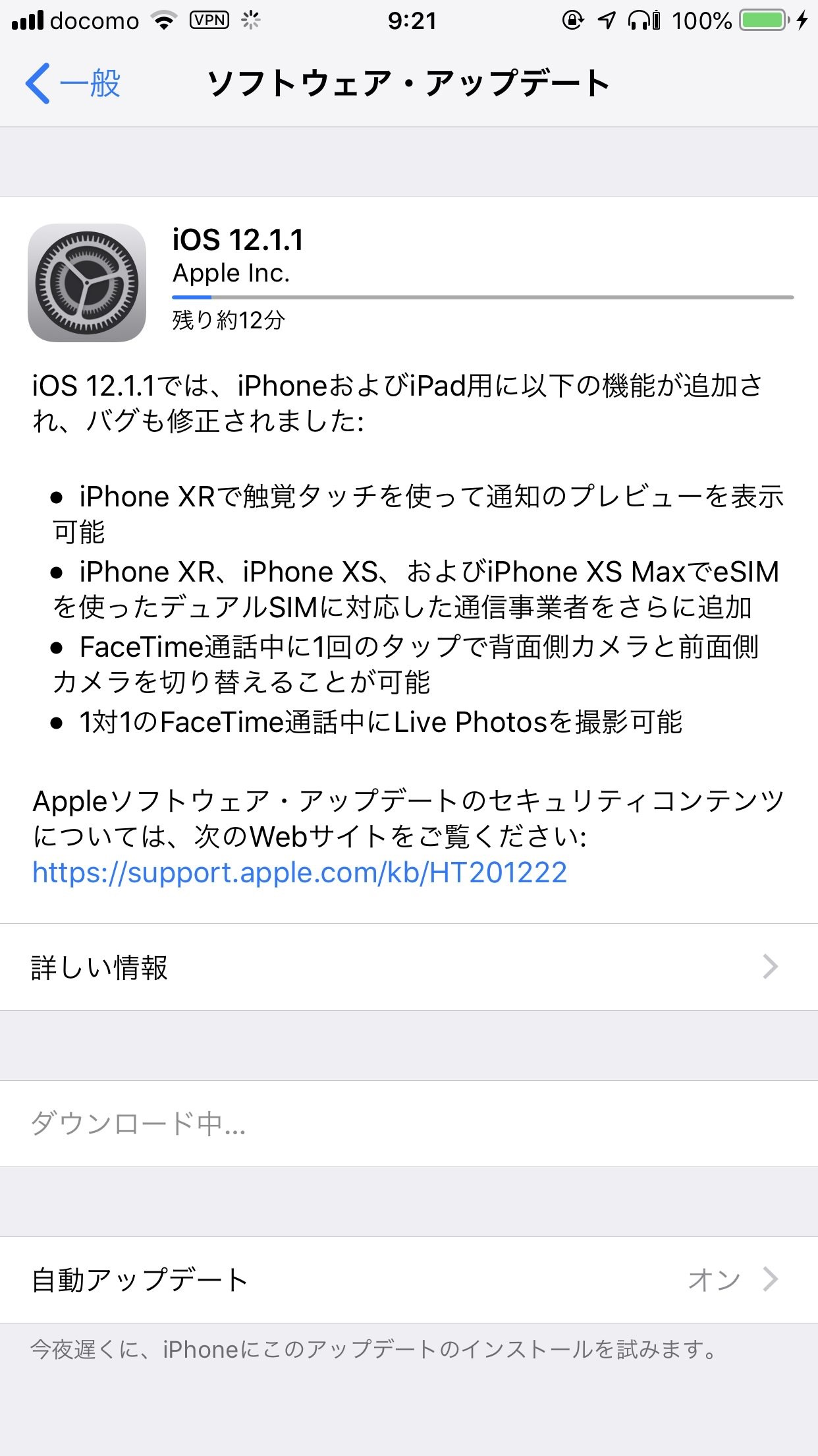 【iOS 12】「iOS 12.1.1 ソフトウェア・アップデート」リリース 〜iPhone XR/XSで機能改善など