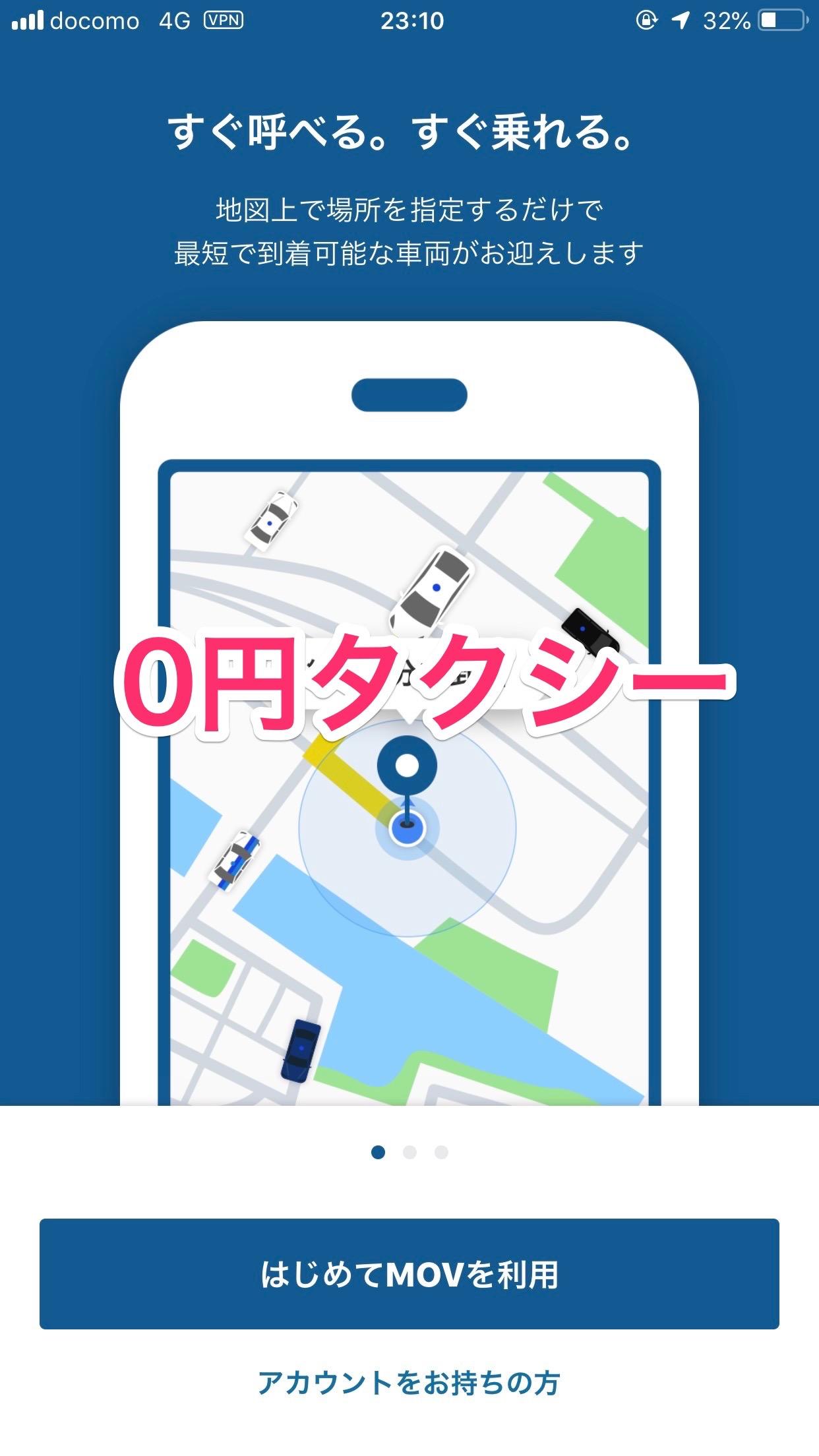 「0円タクシー」DeNAがタクシー配車アプリ「MOV」で開始