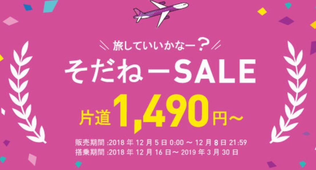 【ピーチ】片道1,490円からの「そだねーSALE」開催中(12/8まで)