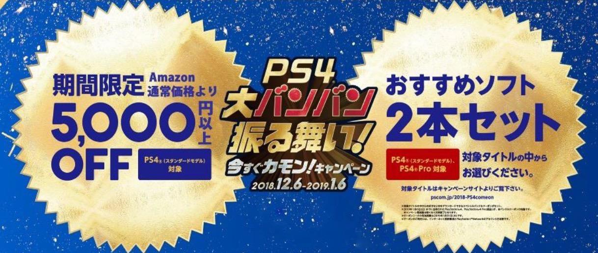 【PS4】本体5,000円以上オフ&ソフト2本セット「大バンバン振る舞い!今すぐカモン!キャンペーン」(2019/1/6まで)
