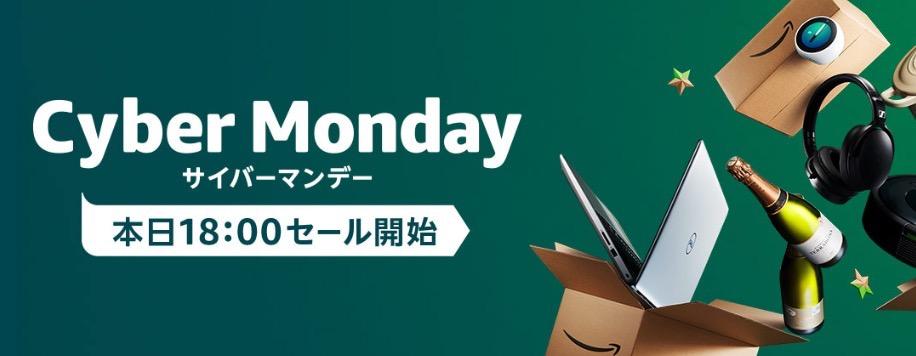 【Amazon】「サイバーマンデー」18時セール開始の前にやっておくと良いこと