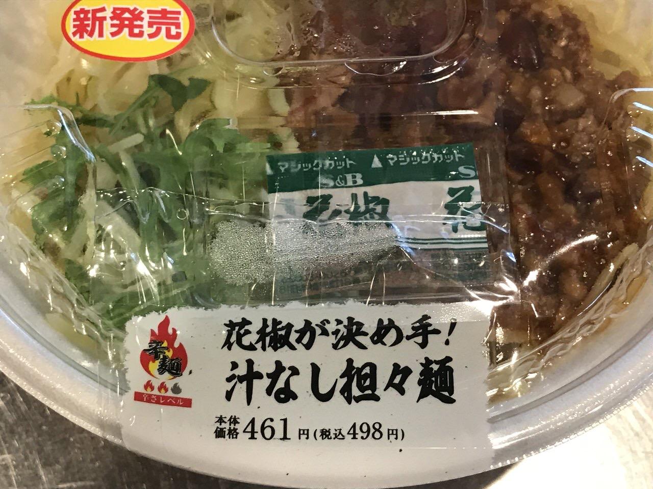 【ローソン】「花椒が決め手!汁なし担々麺」別添の花椒が良い