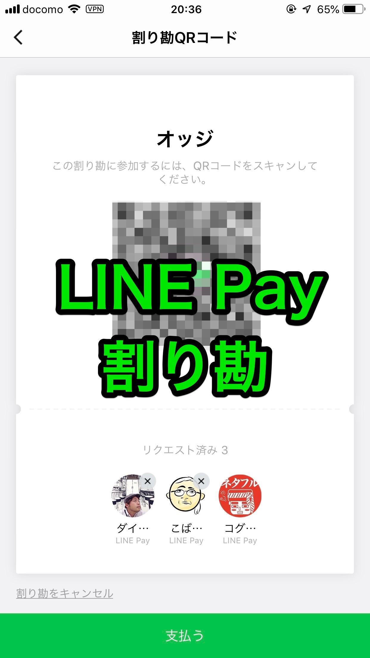 【LINE Pay】「割り勘」機能の使い方