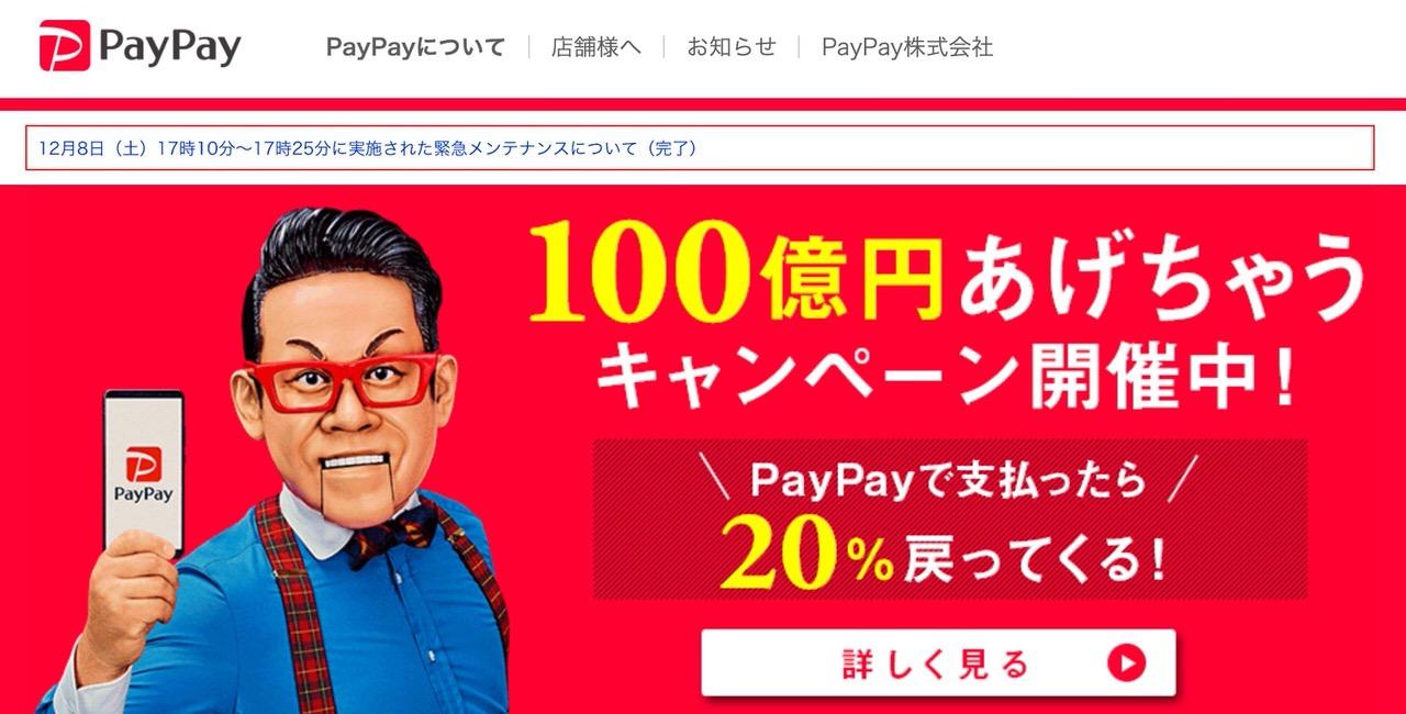 【PayPay】Androidユーザー数が100億円キャンペーン告知前の19.8倍に