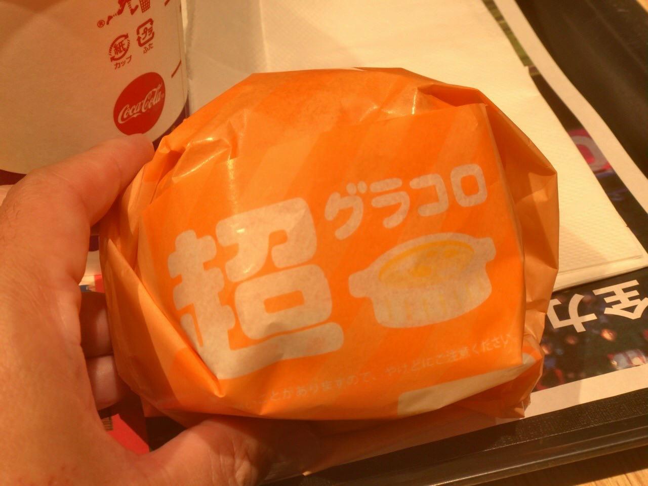 【マクドナルド】冬の定番「超グラコロ」食べた