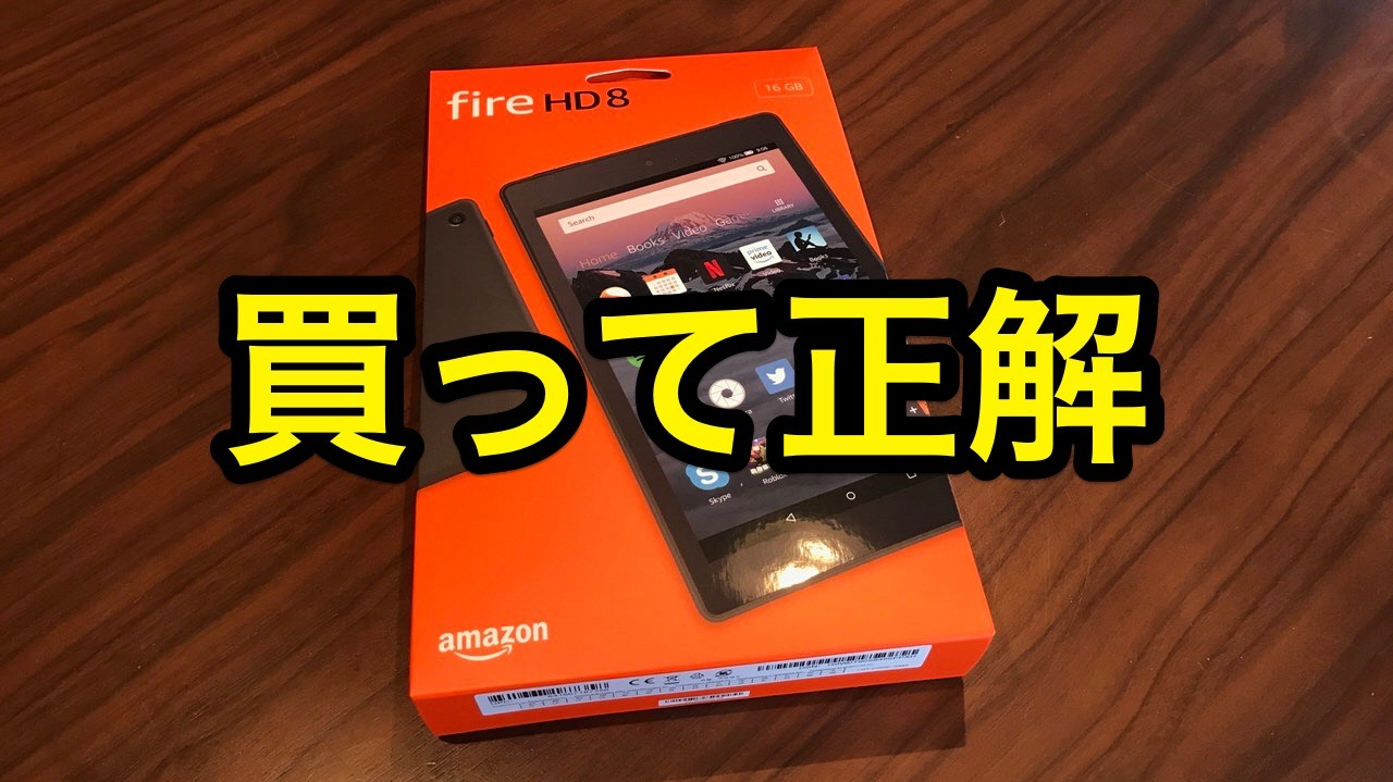 「Fire HD 8 タブレット」4,980円なら買っておくべきタブレット