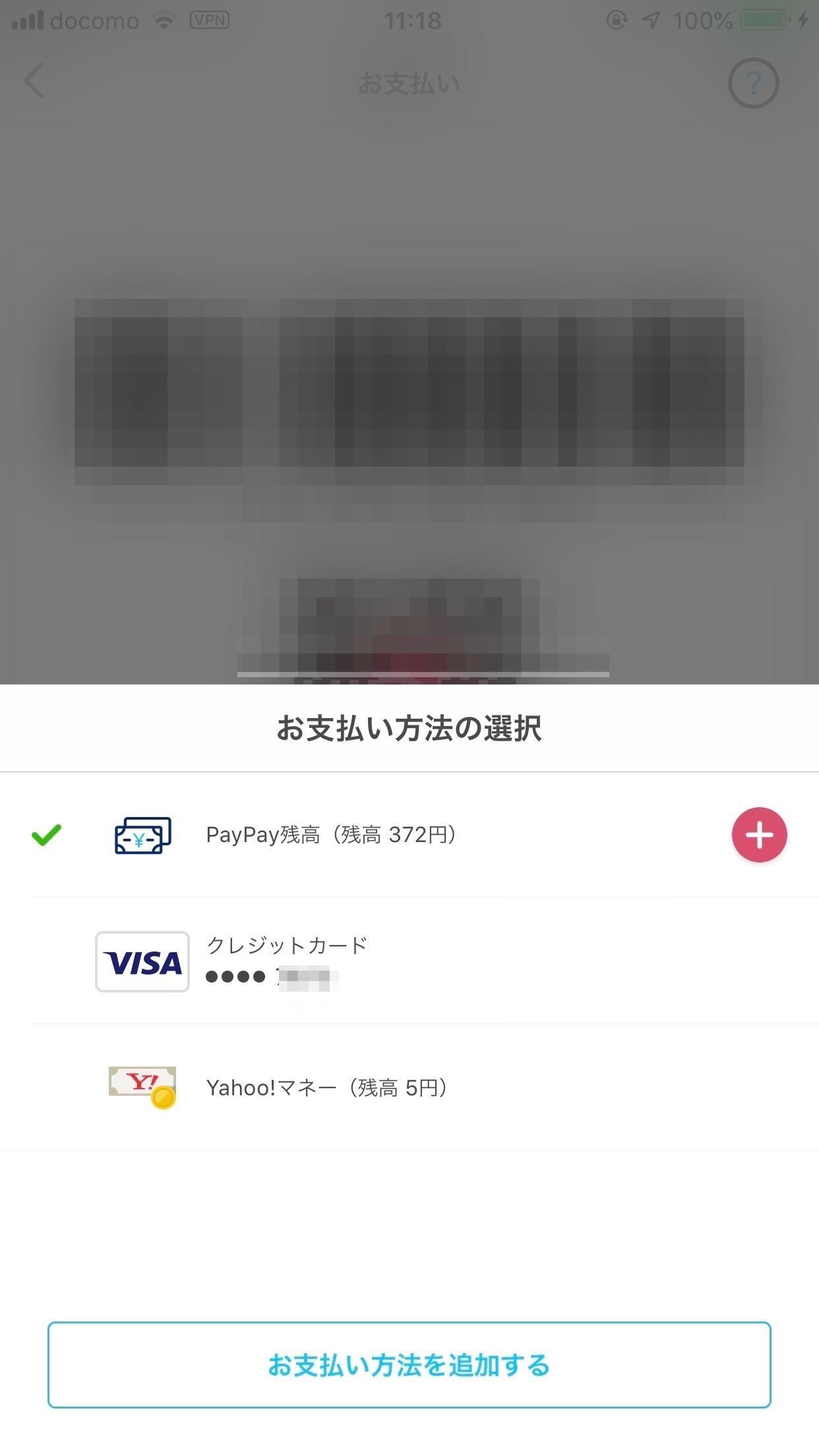 【PayPay】アプリアップデートでクレジットカードを非表示に