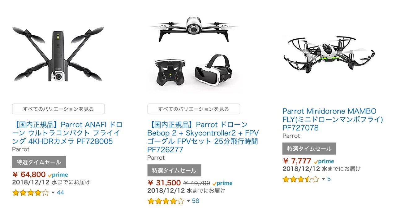 【サイバーマンデー】Parrotドローンがお買い得でFPVゴーグルセットが31,500円(37%オフ)