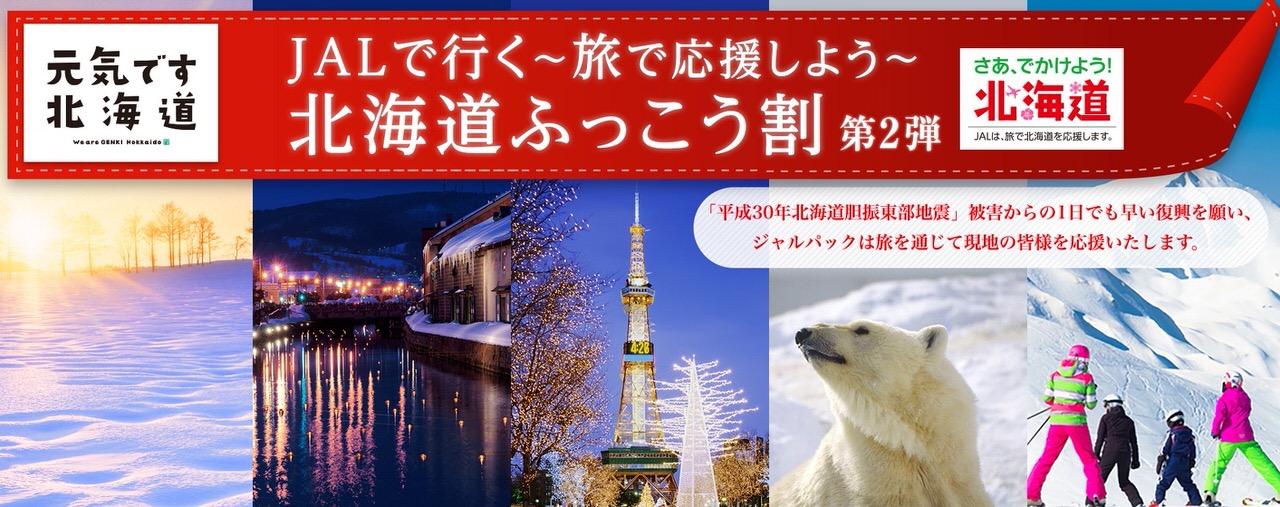 【JALパック】最大35,000円割引となるスキー&冬旅「北海道ふっこう割 第2弾」発売開始