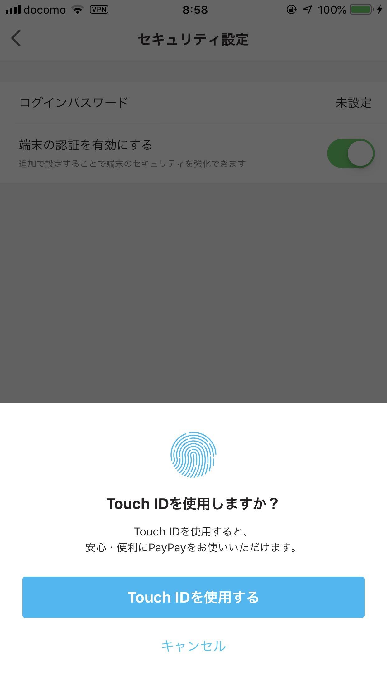 【PayPay】パスワードを変更する方法