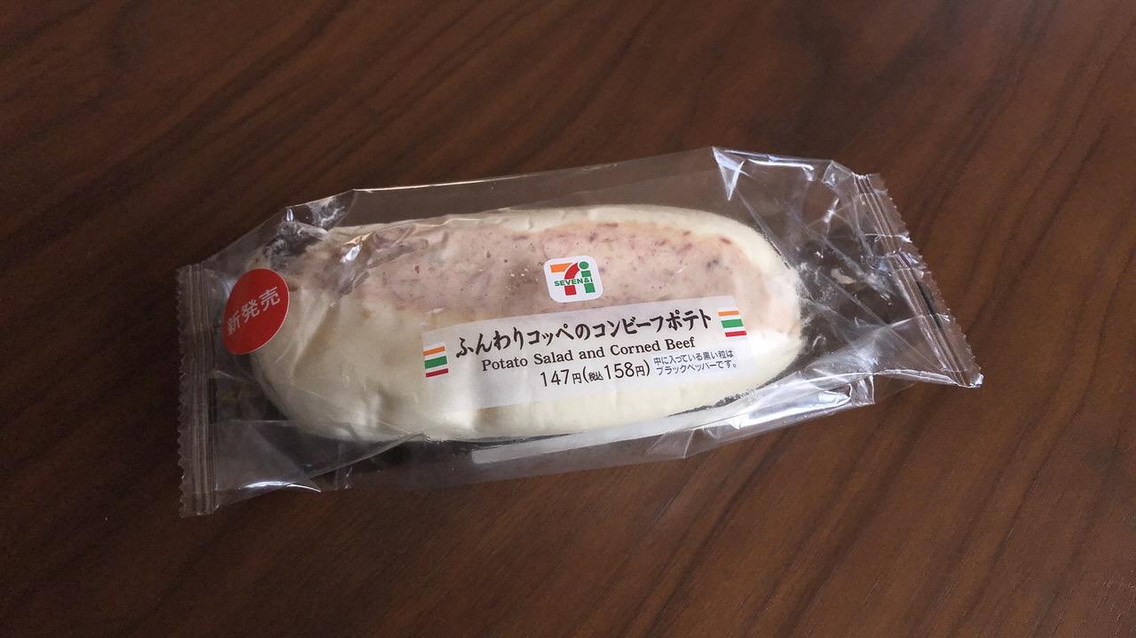 【セブンイレブン】「ふんわりコッペのコンビーフポテトロール」ふわふわの白いパン‥‥