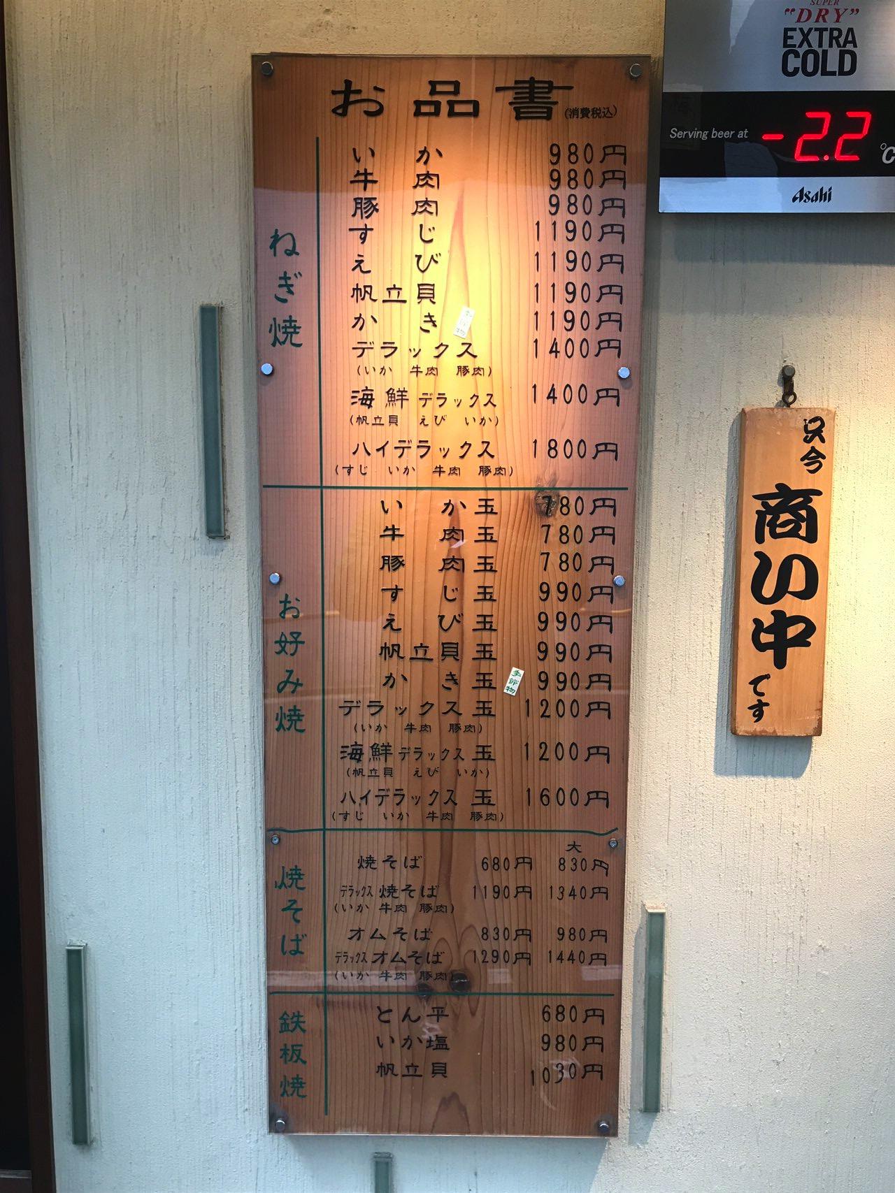 「ねぎ焼 やまもと 梅田エスト店」人生で最も美味いねぎ焼を食べた