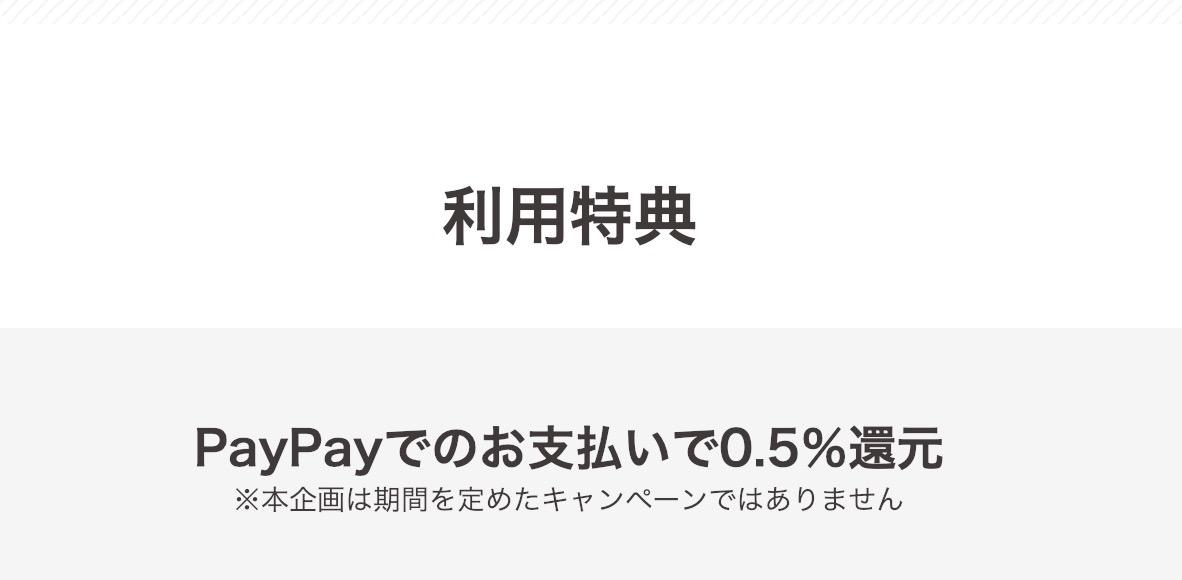 【PayPay】通常のポイント還元率は0.5%