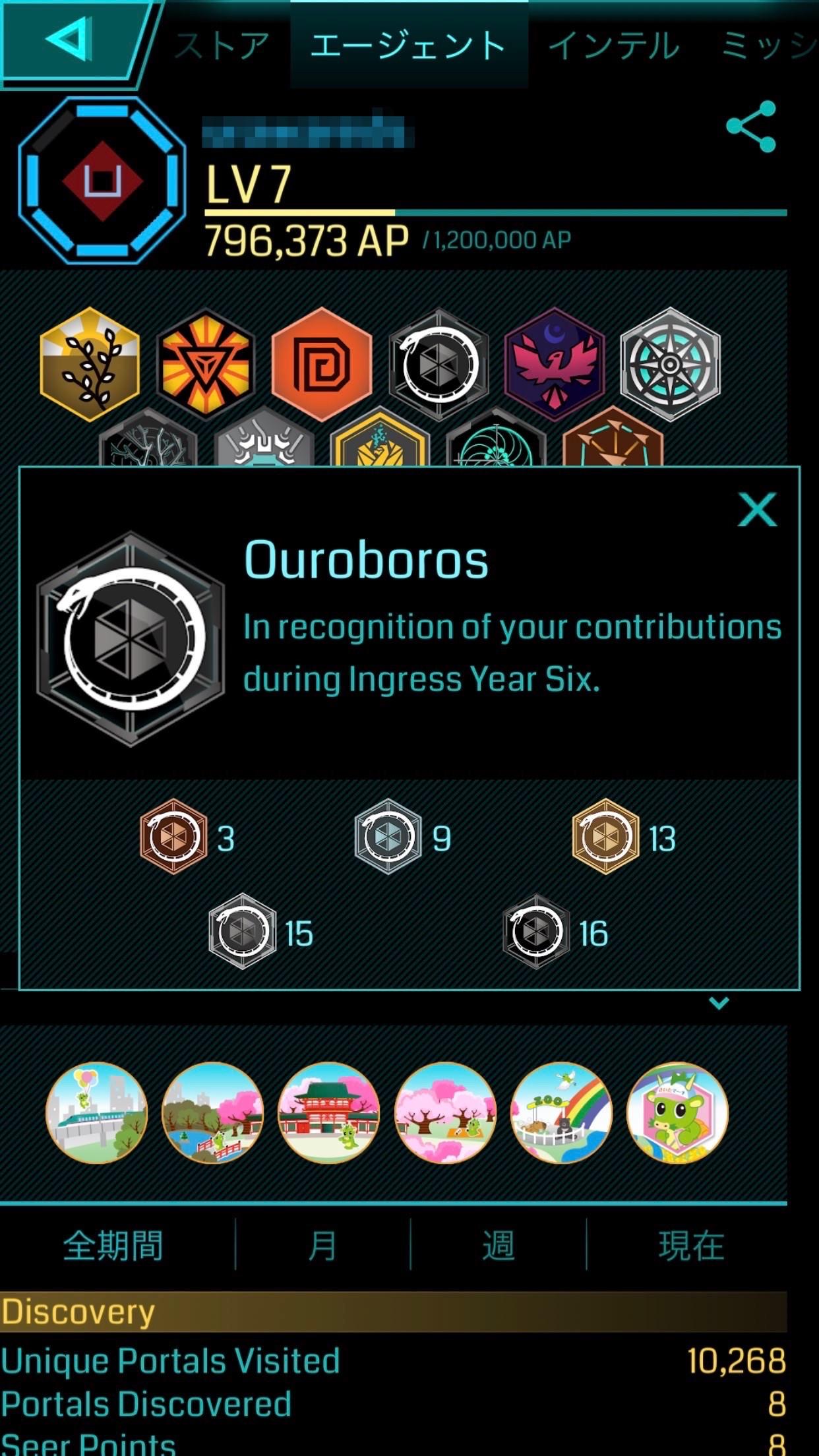 【Ingress】6周年記念メダル「Ouroboros」配布開始
