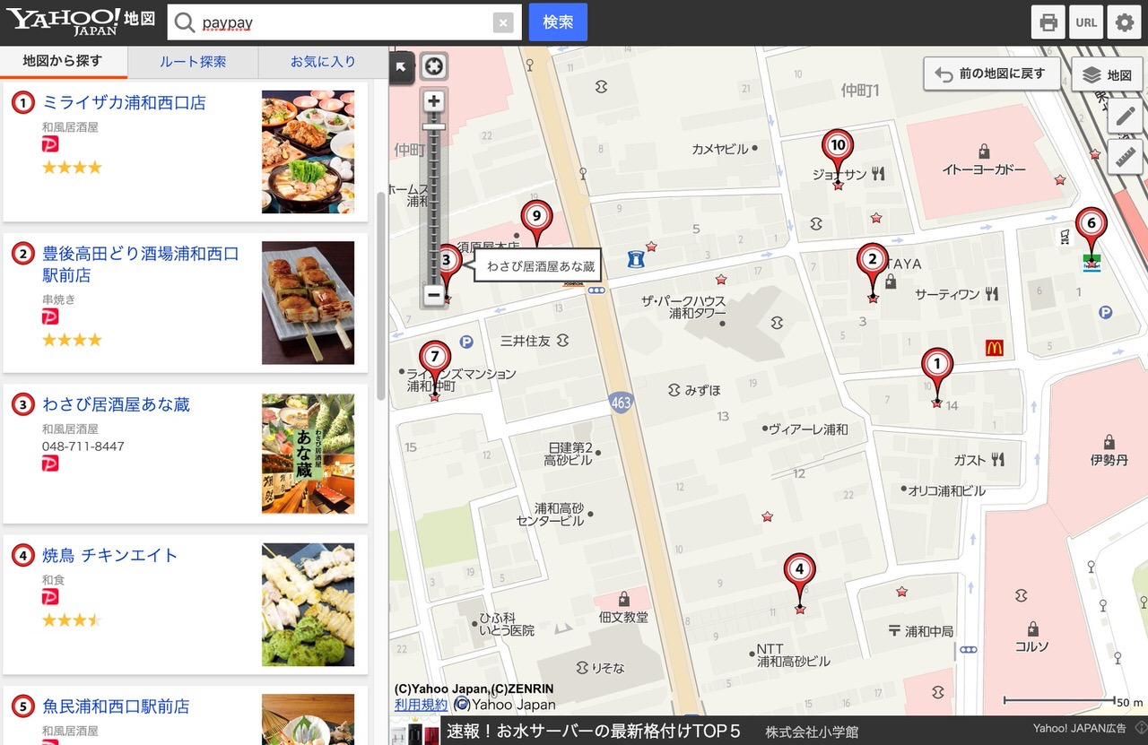 【PayPay】Yahoo! 地図やマップアプリで対応店舗の検索が可能に
