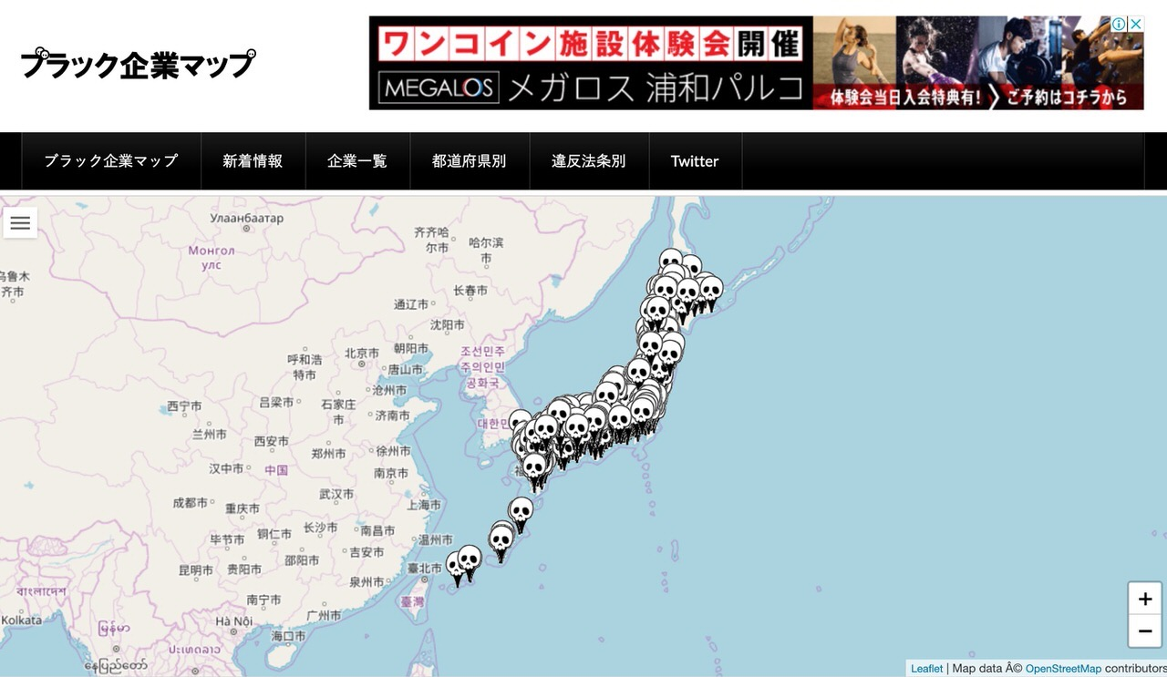 日本全国のブラック企業をマッピングする「ブラック企業マップ」