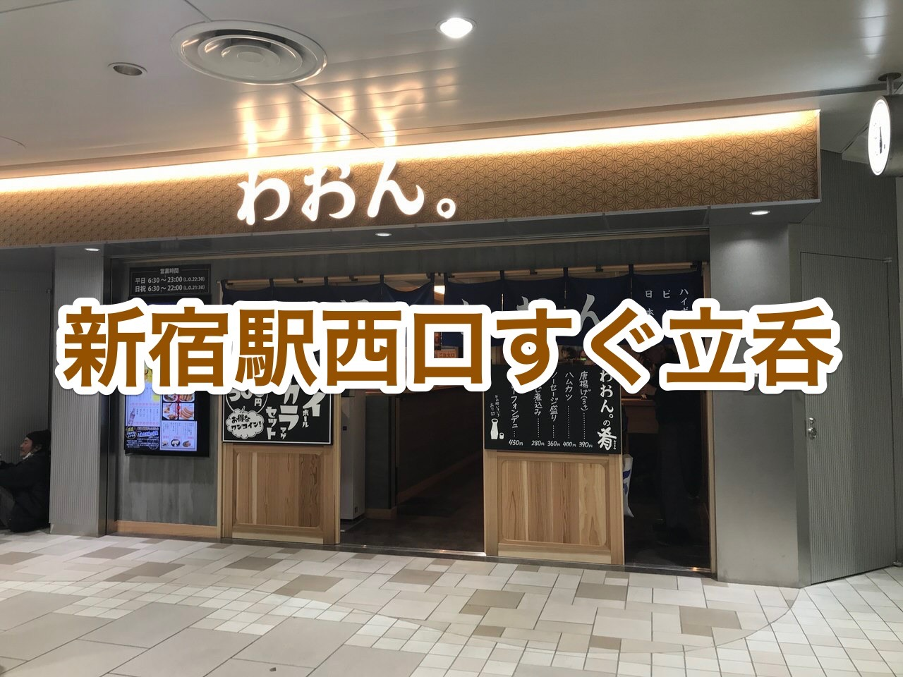 「わおん。(新宿)」駅の中で気軽な立ち呑み