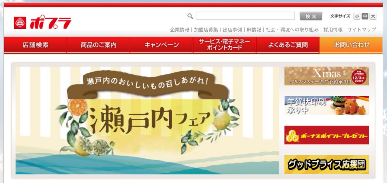 【PayPay】コンビニ「ポプラ」で利用可能に