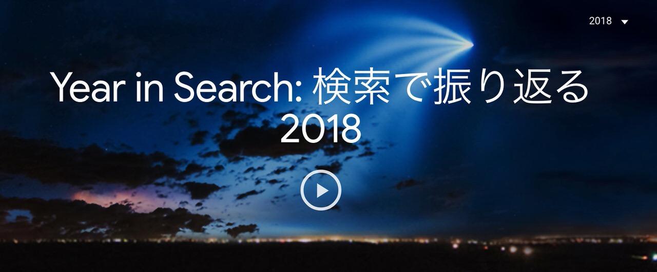 Google、2018年の検索ランキングを発表